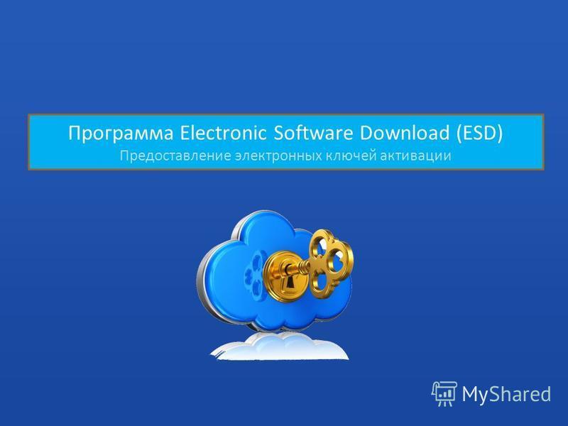 Программа Electronic Software Download (ESD) Предоставление электронных ключей активации