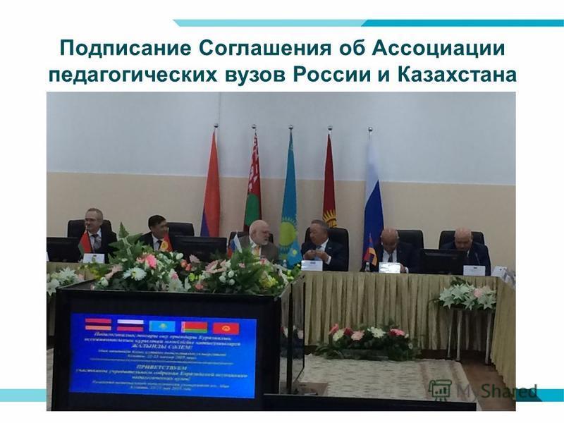 Подписание Соглашения об Ассоциации педагогических вузов России и Казахстана