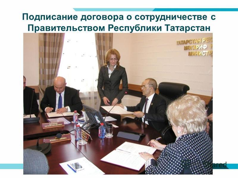 Подписание договора о сотрудничестве с Правительством Республики Татарстан
