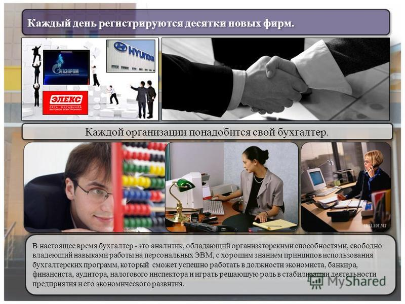Каждый день регистрируются десятки новых фирм. Каждой организации понадобится свой бухгалтер. В настоящее время бухгалтер - это аналитик, обладающий организаторскими способностями, свободно владеющий навыками работы на персональных ЭВМ, с хорошим зна