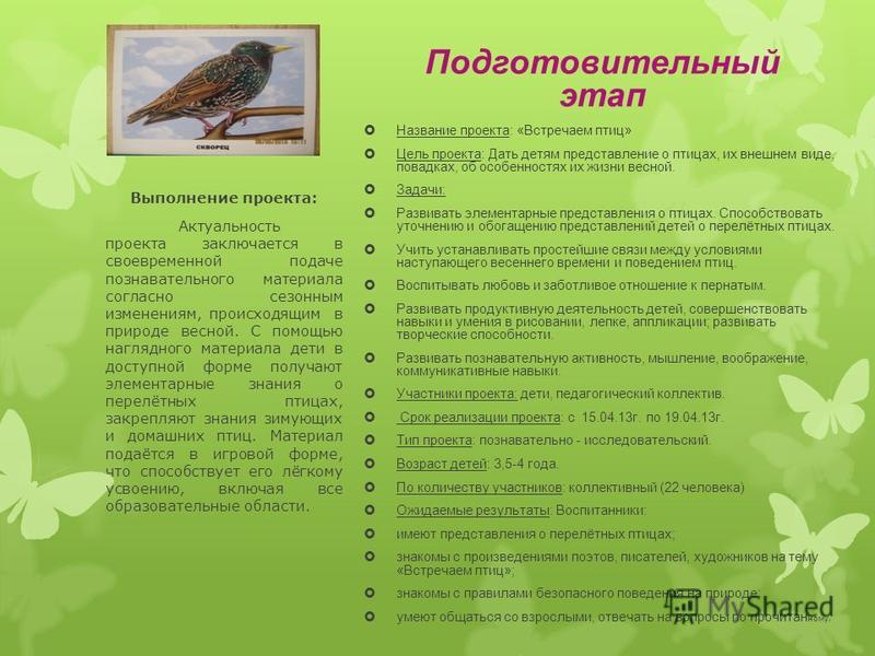 Подготовительный этап Название проекта: «Встречаем птиц» Цель проекта: Дать детям представление о птицах, их внешнем виде, повадках, об особенностях их жизни весной. Задачи: Развивать элементарные представления о птицах. Способствовать уточнению и об