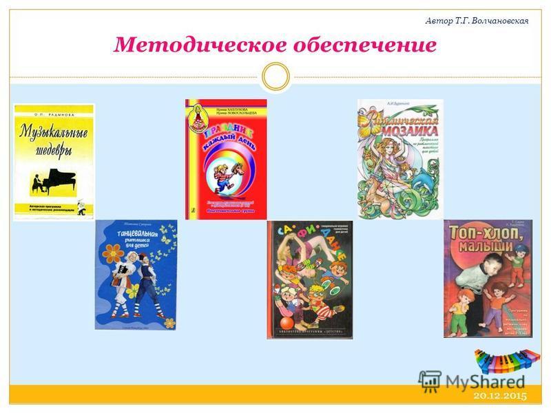 Методическое обеспечение 20.12.2015 Автор Т.Г. Волчановская