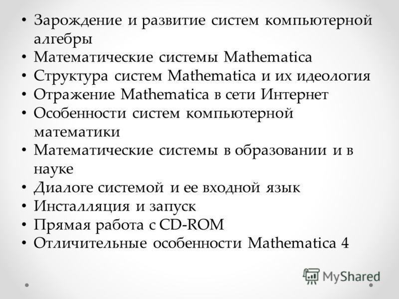 Зарождение и развитие систем компьютерной алгебры Математические системы Mathematica Структура систем Mathematica и их идеология Отражение Mathematica в сети Интернет Особенности систем компьютерной математики Математические системы в образовании и в