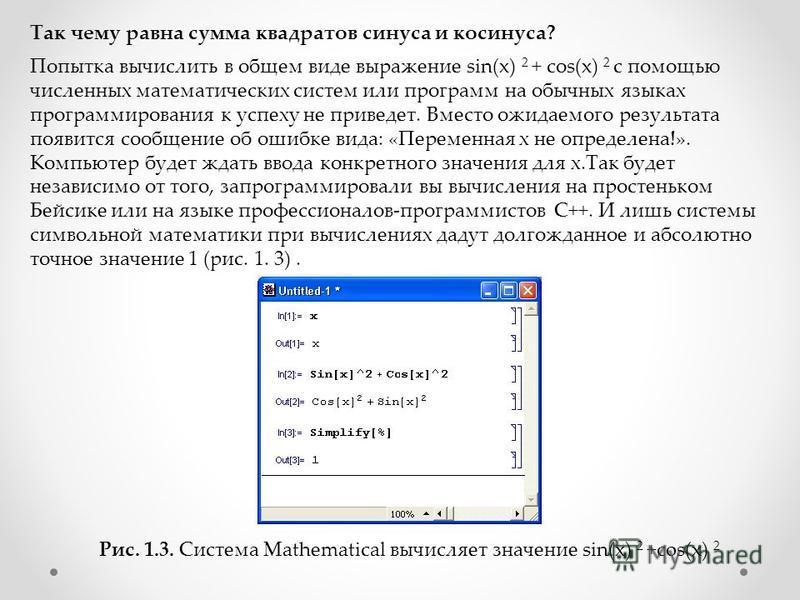 Так чему равна сумма квадратов синуса и косинуса? Попытка вычислить в общем виде выражение sin(x) 2 + соs(x) 2 с помощью численных математических систем или программ на обычных языках программирования к успеху не приведет. Вместо ожидаемого результат