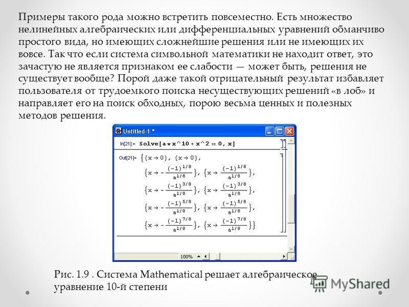 Примеры такого рода можно встретить повсеместно. Есть множество нелинейных алгебраических или дифференциальных уравнений обманчиво простого вида, но имеющих сложнейшие решения или не имеющих их вовсе. Так что если система символьной математики не нах