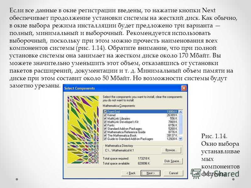 Если все данные в окне регистрации введены, то нажатие кнопки Next обеспечивает продолжение установки системы на жесткий диск. Как обычно, в окне выбора режима инсталляции будет предложено три варианта полный, минимальный и выборочный. Рекомендуется