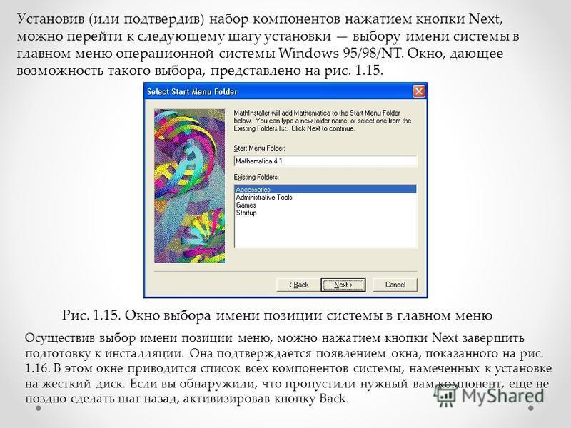 Установив (или подтвердив) набор компонентов нажатием кнопки Next, можно перейти к следующему шагу установки выбору имени системы в главном меню операционной системы Windows 95/98/NT. Окно, дающее возможность такого выбора, представлено на рис. 1.15.
