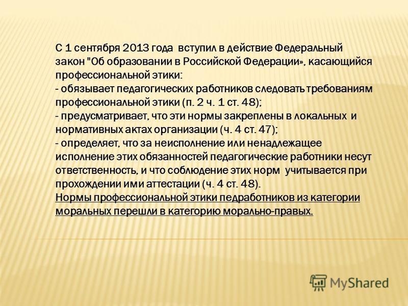 С 1 сентября 2013 года вступил в действие Федеральный закон
