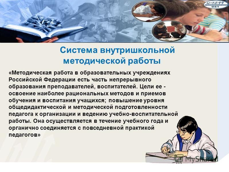 Субъект педагогического общения Система внутришкольной методической работы «Методическая работа в образовательных учреждениях Российской Федерации есть часть непрерывного образования преподавателей, воспитателей. Цели ее - освоение наиболее рациональ