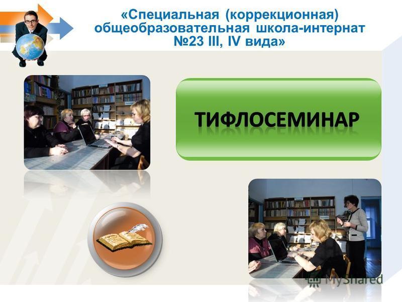 «Специальная (коррекционная) общеобразовательная школа-интернат 23 III, IV вида»