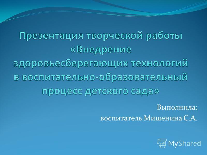 Выполнила: воспитатель Мишенина С.А.
