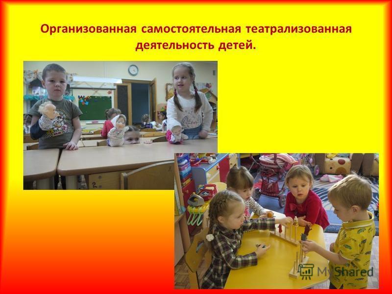 Организованная самостоятельная театрализованная деятельность детей.