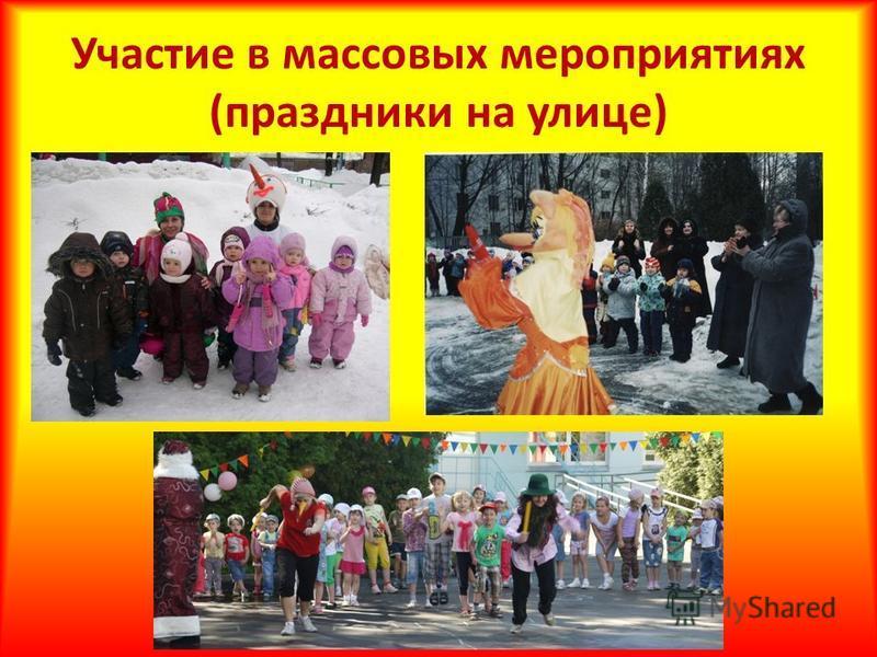 Участие в массовых мероприятиях (праздники на улице)