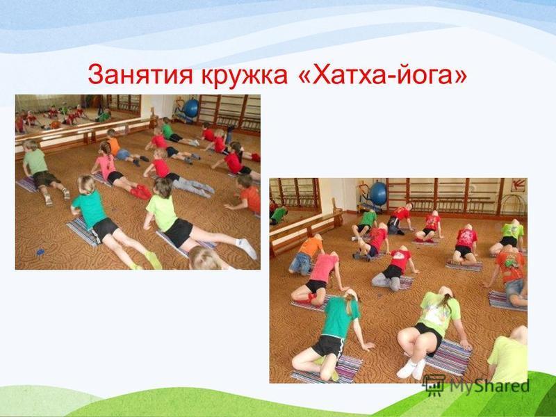 Занятия кружка «Хатха-йога»