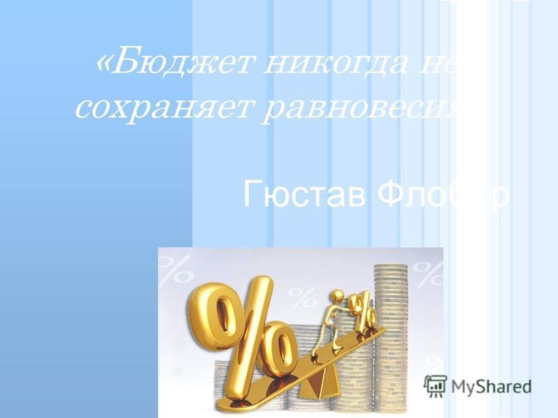 «Экономическая проблема: как у всех отнять, чтобы каждому прибавить» Хенрик Ягодзиньский