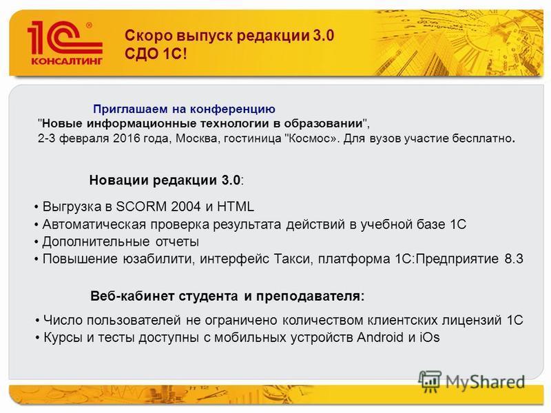 Скоро выпуск редакции 3.0 СДО 1С! Приглашаем на конференцию