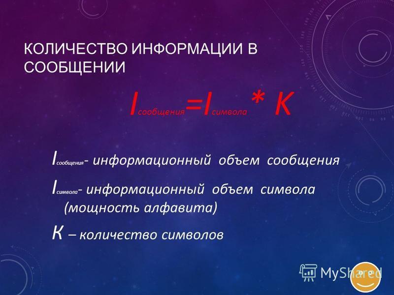 КОДИРОВКА UNICODE 1 символ - 2 байта (16 бит), которыми можно закодировать