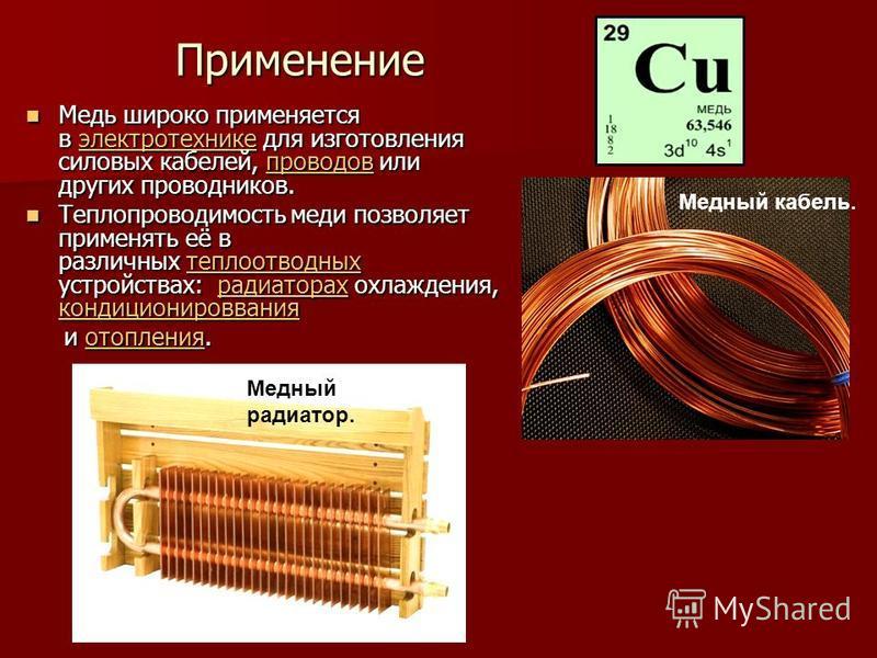 Применение Медь широко применяется в электротехнике для изготовления силовых кабелей, проводов или других проводников. Медь широко применяется в электротехнике для изготовления силовых кабелей, проводов или других проводников.электротехнике проводов