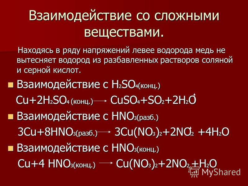 Взаимодействие со сложными веществами. Находясь в ряду напряжений левее водорода медь не вытесняет водород из разбавленных растворов соляной и серной кислот. Находясь в ряду напряжений левее водорода медь не вытесняет водород из разбавленных растворо