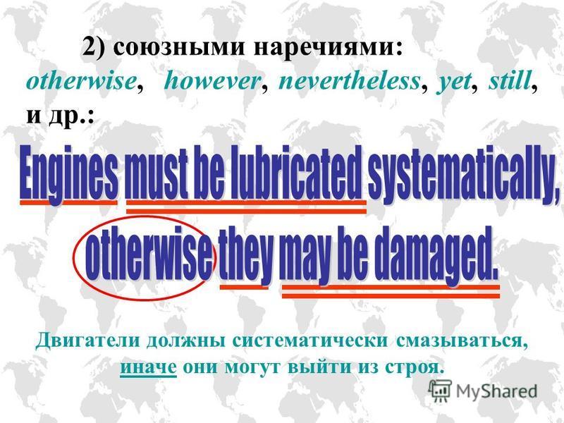 1) сочинительными союзами: and, or, nor, neither, else, but и др.: В настоящее время имеется много различных видов компасов и они применяются не только в судоходстве, но и в авиации.