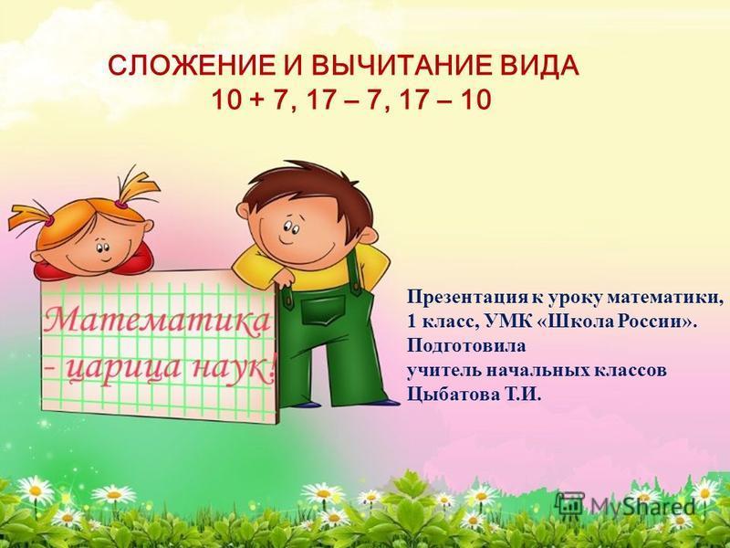 Умк школа россии 1 класс презентации по теме математика