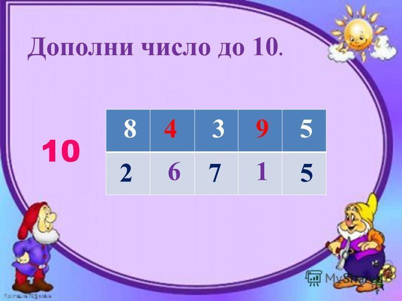 Дополни число до 10. 8 3 5 6 1 10 2 4 7 9 5