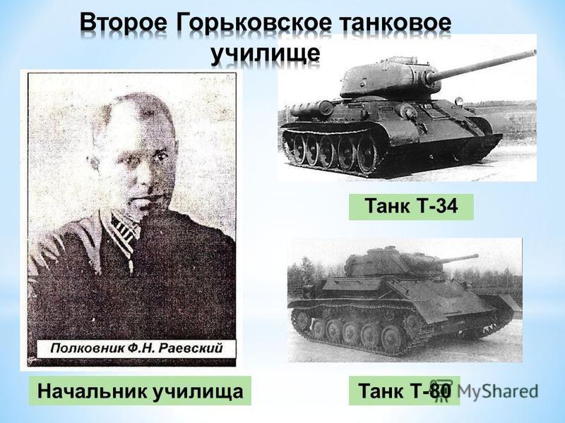 Танк Т-80 Танк Т-34 Начальник училища