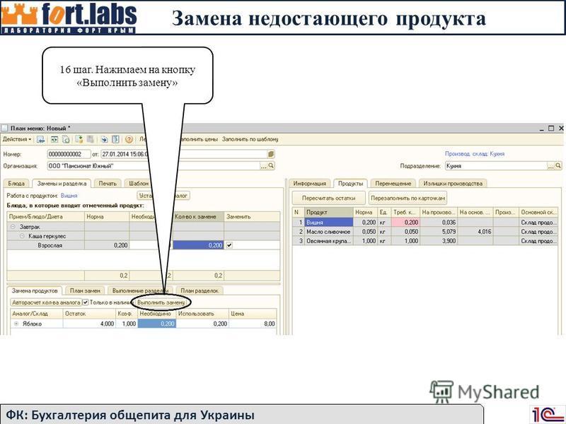 Замена недостающего продукта ФК: Бухгалтерия общепита для Украины 16 шаг. Нажимаем на кнопку «Выполнить замену»