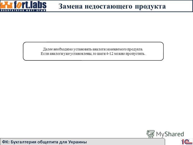 ФК: Бухгалтерия общепита для Украины Далее необходимо установить аналоги заменяемого продукта. Если аналоги уже установлены, то шаги 4-12 можно пропустить. Замена недостающего продукта