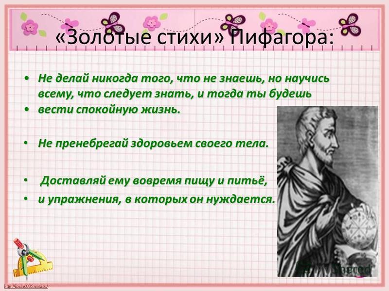 «Золотые стихи» Пифагора: Не делай никогда того, что не знаешь, но научись всему, что следует знать, и тогда ты будешь Не делай никогда того, что не знаешь, но научись всему, что следует знать, и тогда ты будешь вести спокойную жизнь.вести спокойную