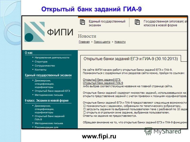 Открытый банк заданий ГИА-9 www.fipi.ru