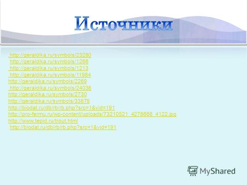 .http://geraldika.ru/symbols/23280 http://geraldika.ru/symbols/1266 http://geraldika.ru/symbols/1213 http://geraldika.ru/symbols/11984 http://geraldika.ru/symbols/2269 http://geraldika.ru/symbols/24038 http://geraldika.ru/symbols/2730 http://geraldik