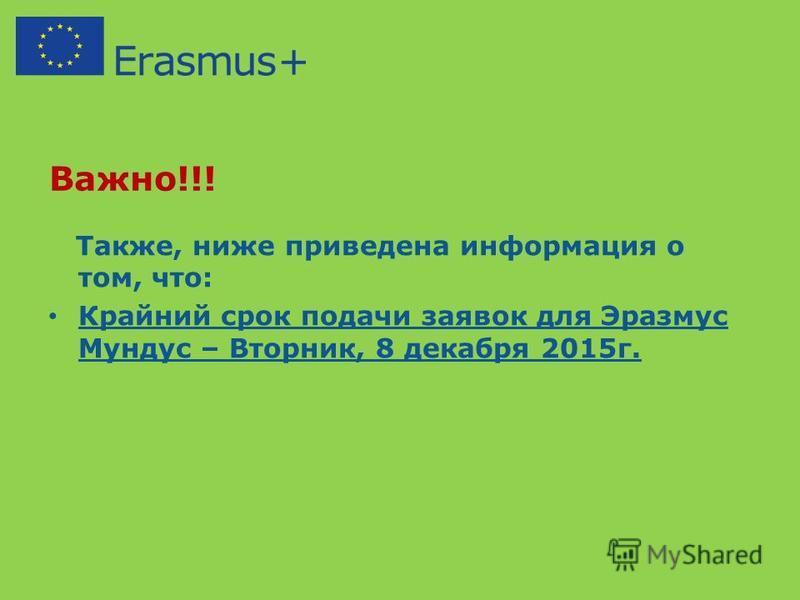Важно!!! Также, ниже приведена информация о том, что: Крайний срок подачи заявок для Эразмус Мундус – Вторник, 8 декабря 2015 г.