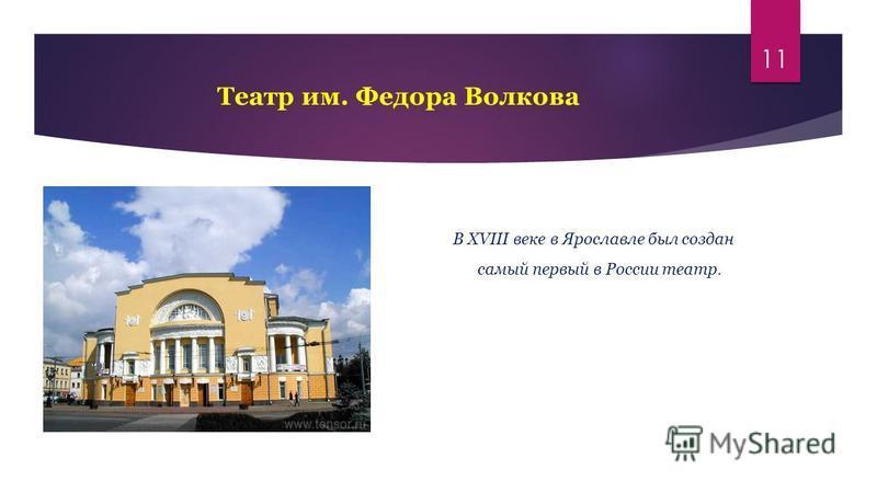 Театр им. Федора Волкова В XVIII веке в Ярославле был создан самый первый в России театр. 11