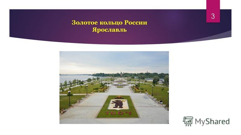 Золотое кольцо России Ярославль 3