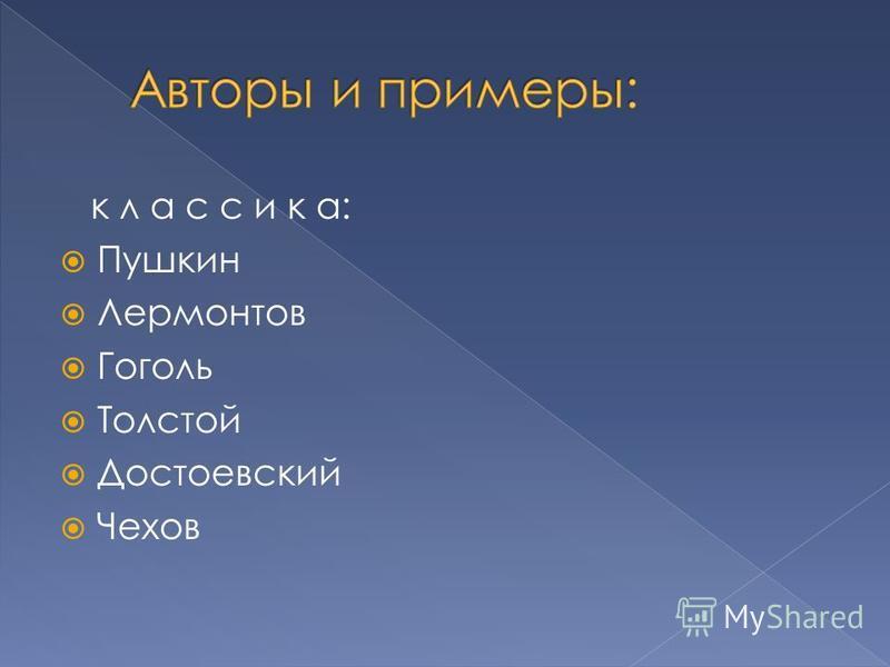 к л а с с и к а: Пушкин Лермонтов Гоголь Толстой Достоевский Чехов