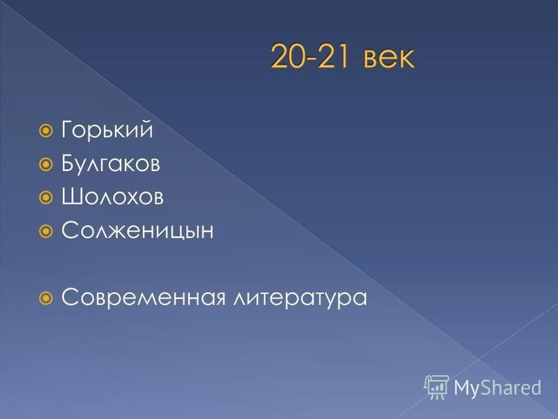 Горький Булгаков Шолохов Солженицын Современная литература