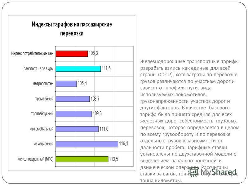 Железнодорожные транспортные тарифы разрабатывались как единые для всей страны ( СССР ), хотя затраты по перевозке грузов различаются по участкам дорог и зависят от профиля пути, вида используемых локомотивов, грузонапряженности участков дорог и друг