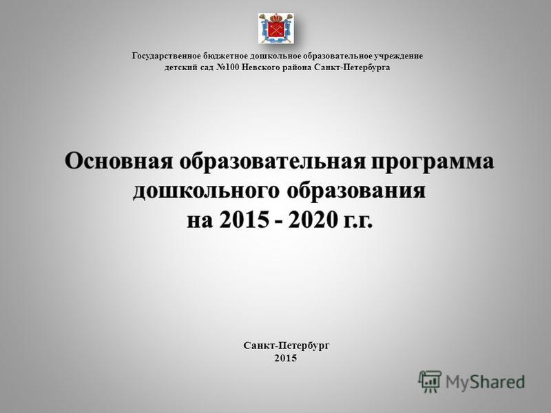 Государственное бюджетное дошкольное образовательное учреждение детский сад 100 Невского района Санкт-Петербурга Санкт-Петербург 2015