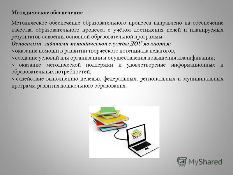 Методическое обеспечение Методическое обеспечение образовательного процесса направлено на обеспечение качества образовательного процесса с учётом достижения целей и планируемых результатов освоения основной образовательной программы. Основными задача