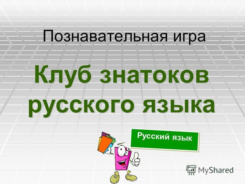 Русский язык Познавательная игра Клуб знатоков русского языка