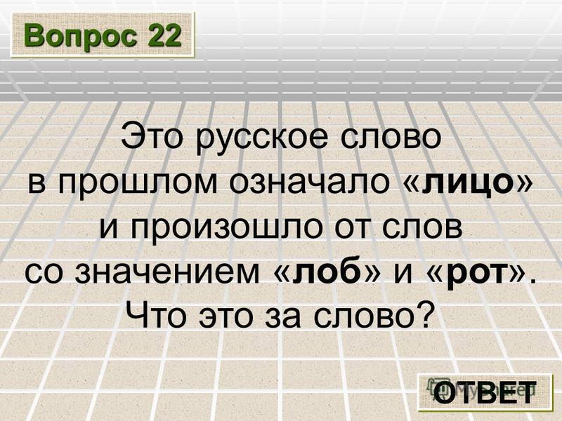 Вопрос 22 ОТВЕТ Это русское слово в прошлом означало «лицо» и произошло от слов со значением «лоб» и «рот». Что это за слово?