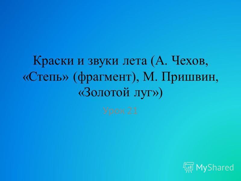 Краски и звуки лета (А. Чехов, «Степь» (фрагмент), М. Пришвин, «Золотой луг») Урок 21