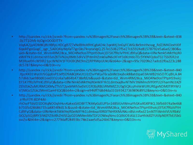 http://yandex.ru/clck/jsredir?from=yandex.ru%3Bimages%2Fsearch%3Bimages%3B%3B&text=&etext=838.0z7T1Dhfz-bjOgIrOO0DlTTY- Viq6A2jy4DM8Q8VXBfpLHDCgB7Z7xNdBHoXRHCgbAD4c3qxWtj3nGyFCW6c8x9mHhowg_RdZJM4DzxHJ0f 6qeAPgoGugC_qgr_5A0Q4iyWpfaT7gzGks7kvynxVgQ.257