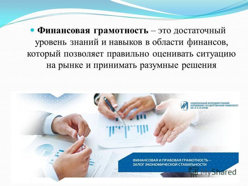 Финансовая грамотность – это достаточный уровень знаний и навыков в области финансов, который позволяет правильно оценивать ситуацию на рынке и принимать разумные решения