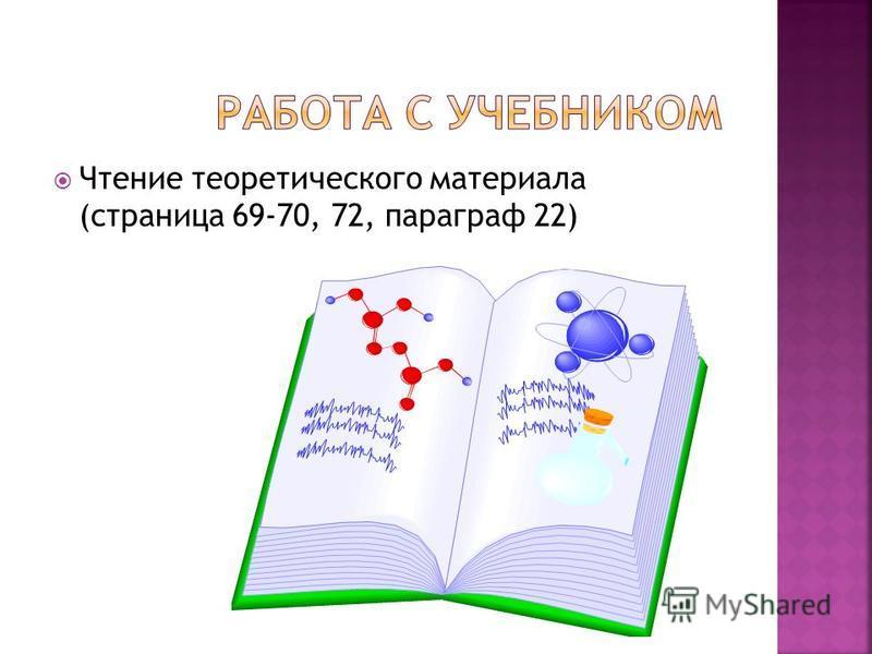 Чтение теоретического материала (страница 69-70, 72, параграф 22)