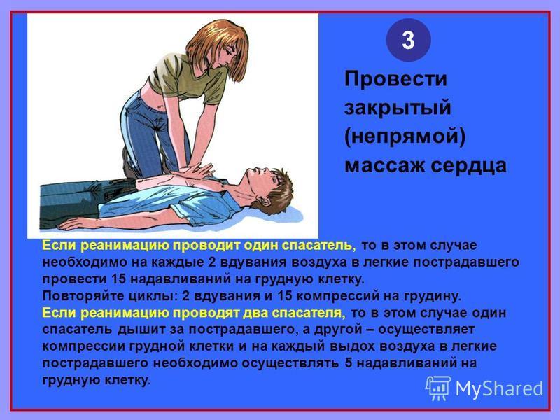 Провести закрытый (непрямой) массаж сердца 3 Если реанимацию проводит один спасатель, то в этом случае необходимо на каждые 2 вдувания воздуха в легкие пострадавшего провести 15 надавливаний на грудную клетку. Повторяйте циклы: 2 вдувания и 15 компре