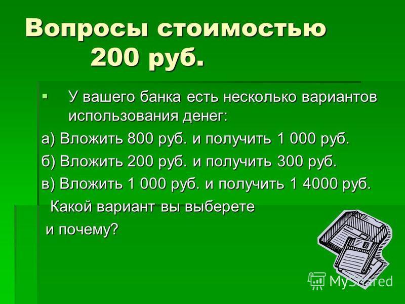 Вопросы стоимостью 150 руб. У четырех братьев 45 руб. Если деньги первого увеличить на 2 руб., а деньги второго уменьшить на 2 руб., у третьего увеличить вдвое, а у четвертого уменьшить вдвое, то у всех братьев денег окажется поровну. Сколько денег у