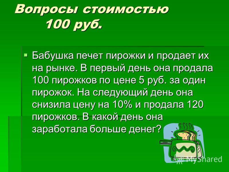 Вопросы стоимостью 50 руб. Лиса купила у пчел 10 кг меда за 1 000 руб., а на рынке стала продавать его по 120 руб. за 1 кг. Какой доход получит лиса, когда продаст весь мед? Лиса купила у пчел 10 кг меда за 1 000 руб., а на рынке стала продавать его