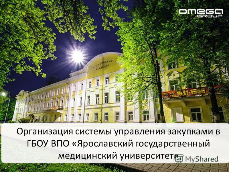Организация системы управления закупками в ГБОУ ВПО «Ярославский государственный медицинский университет»